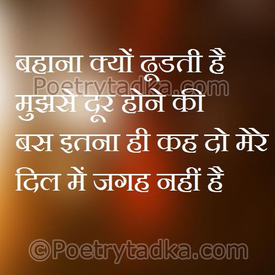 whatsapp status hindi bahana