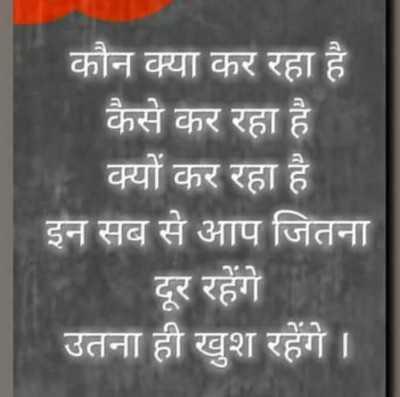 whatsapp status hindi door