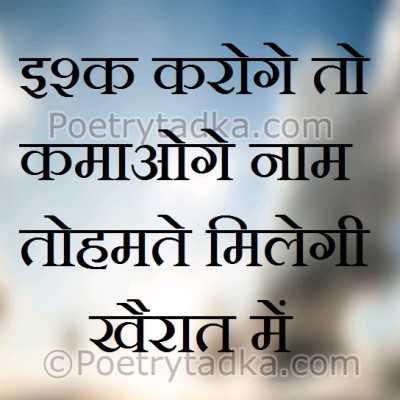 whatsapp status hindi naam