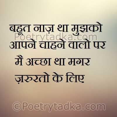 whatsapp status hindi naaz