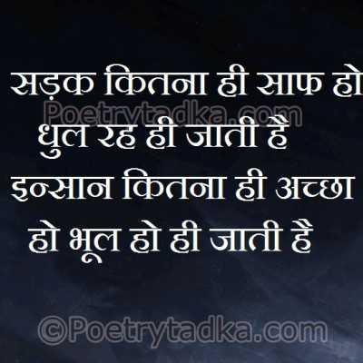 whatsapp status hindi saaf