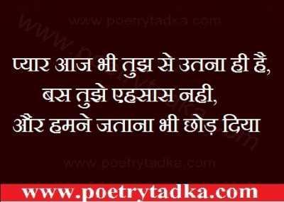 whatsapp status in hindi attitude pyar aaj bhi hai