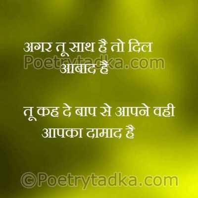 whatsapp status in hindi on aagar tu sath
