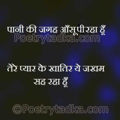 whatsapp status in hindi on aasoo
