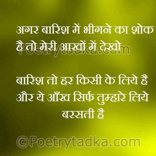 whatsapp status in hindi on agar barish me bhigne