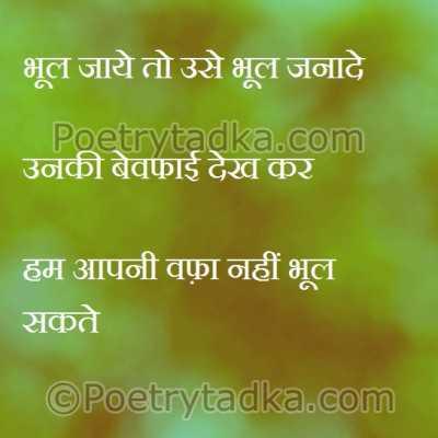 whatsapp status in hindi on bhul jaye to use