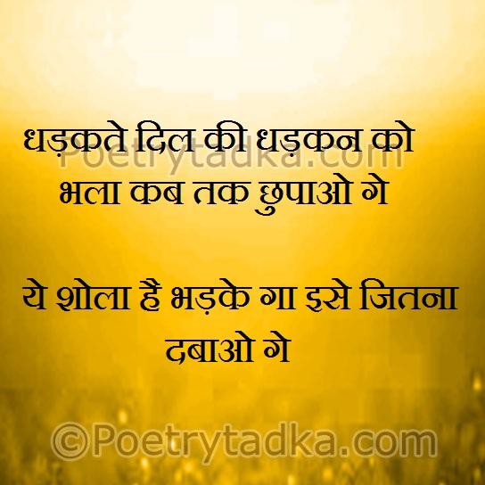 whatsapp status in Hindi on dhadte dil ki