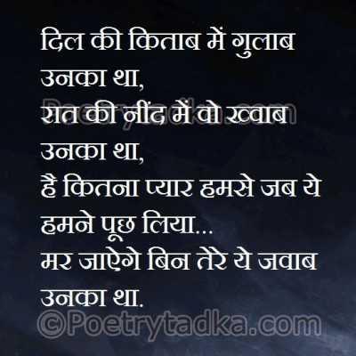 whatsapp status in hindi on dil ki kitab me