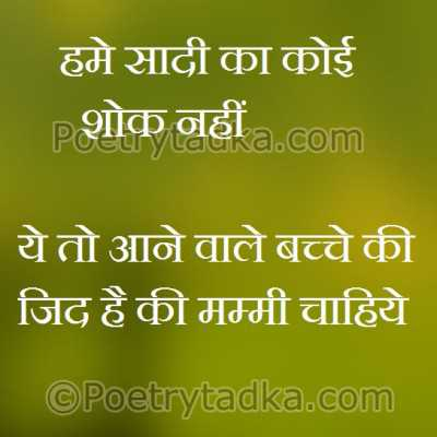 whatsapp status in hindi on hame sadi ka gam shadi