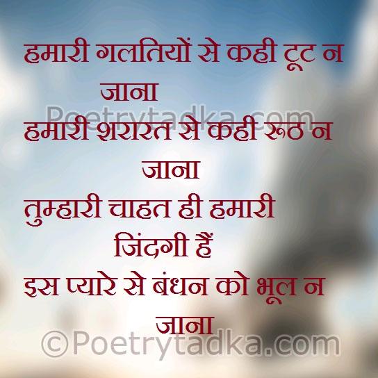 whatsapp status in hindi on hmare galteyo