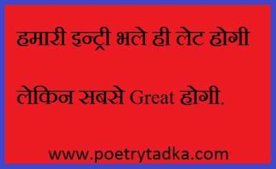 whatsapp status in hindi on hmari entri