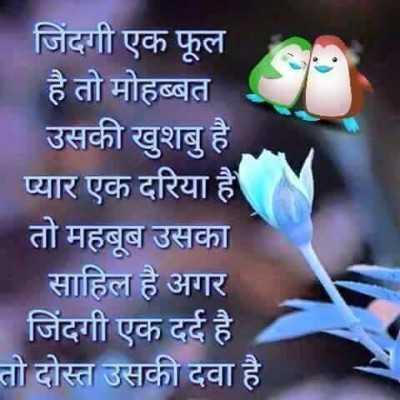 whatsapp status in hindi on jindagi ek phool hai