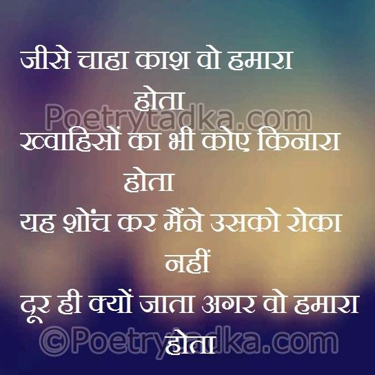 whatsapp status in hindi on kaash wo hamara