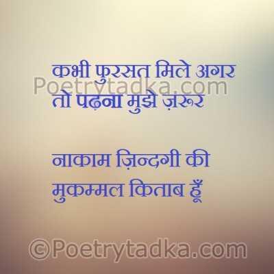 whatsapp status in hindi on kabhi faursat