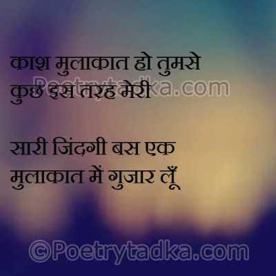 whatsapp status in hindi on kash mulakat ho