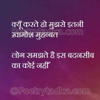 whatsapp status in hindi on khamoosh mohabbat