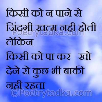 whatsapp status in hindi on kise ko na pane