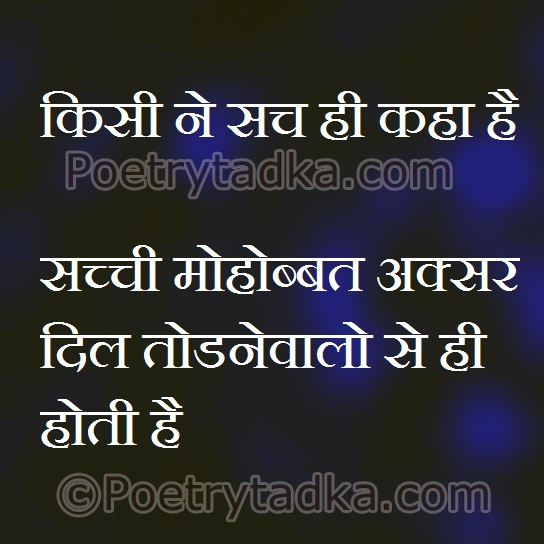 whatsapp status in Hindi on kise ne