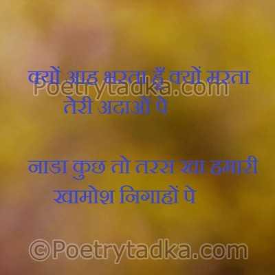 whatsapp status in hindi on koye aah bharta