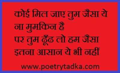 whatsapp status in hindi on koye mil jaye