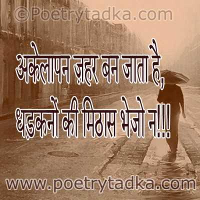 whatsapp status in hindi on love tanhai alone status
