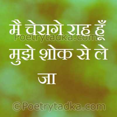 whatsapp status in hindi on main charage rah