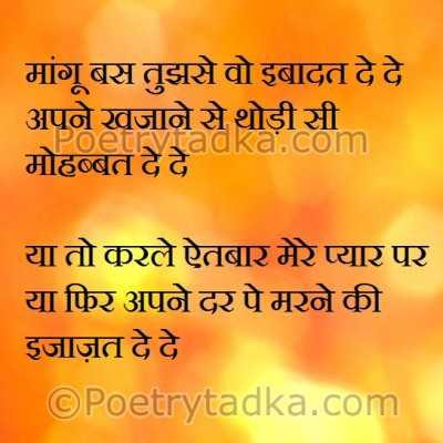 whatsapp status in hindi on mangu bas tujhse
