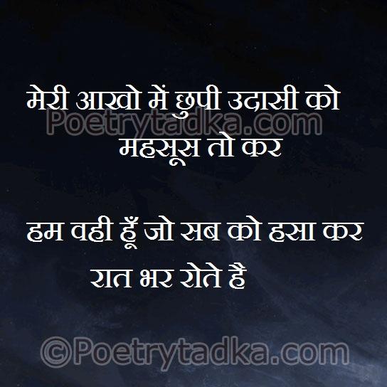 whatsapp status in hindi on meri aakhon main