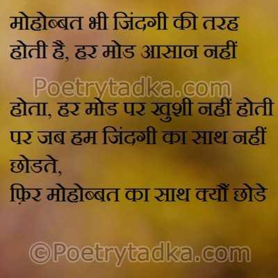 whatsapp status in hindi on mohabbat bhi