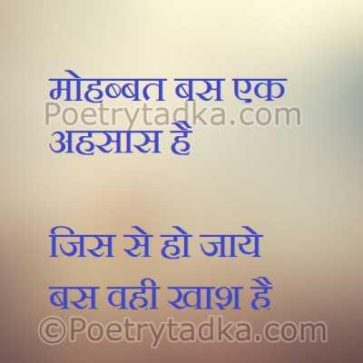 whatsapp status in Hindi on Mohabbat