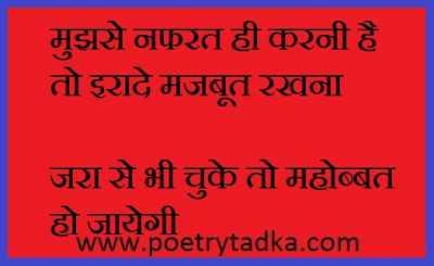 whatsapp status in hindi on mujhse nafrat