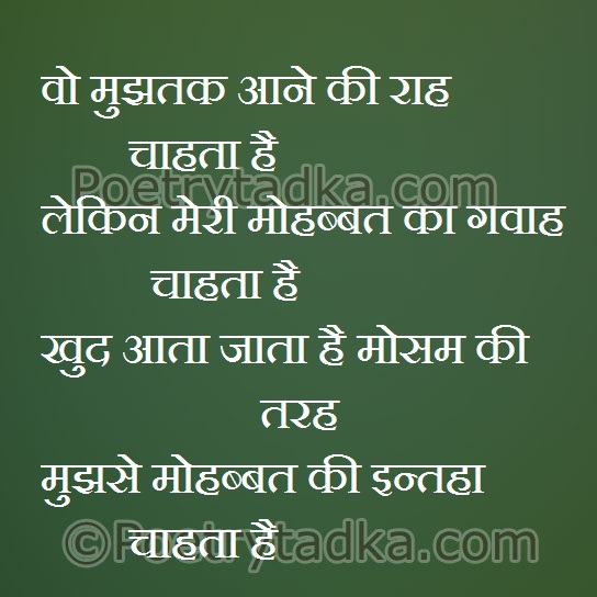 whatsapp status in Hindi on MujhTak