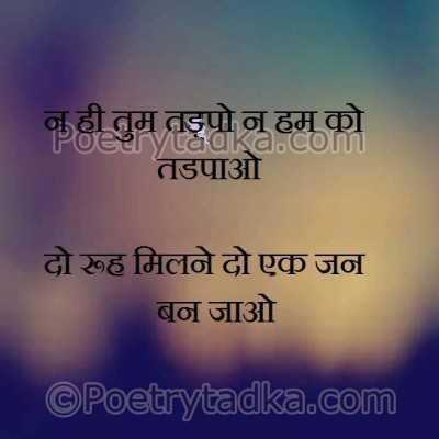 whatsapp status in Hindi on na hi tum tadpo