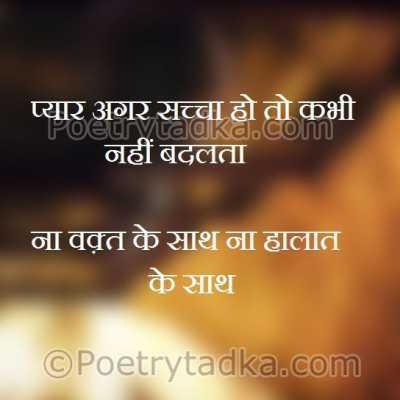 whatsapp status in Hindi on pyaar agar sachaa