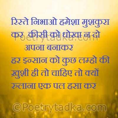whatsapp status in hindi on rishte nibhao hamesha