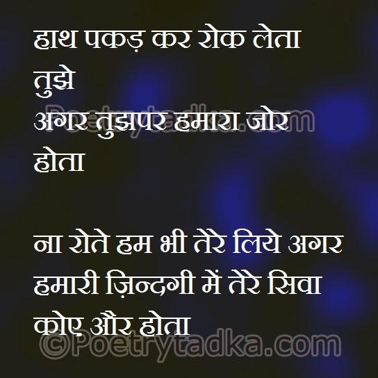 whatsapp status in hindi on rok lete
