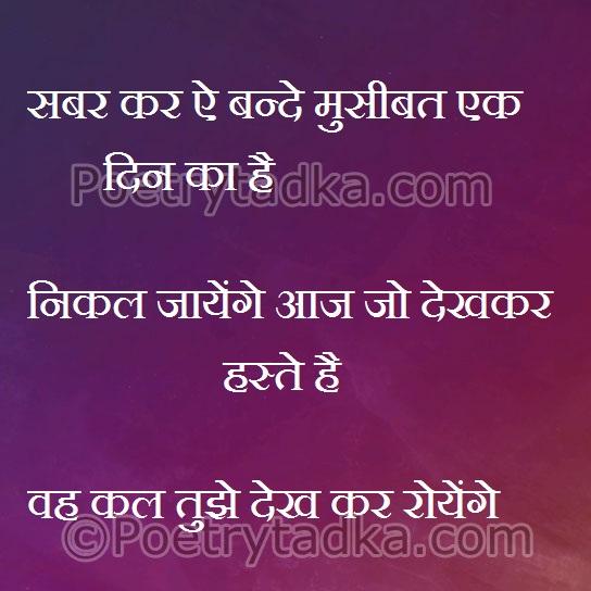 whatsapp status in hindi on sabar kar aye