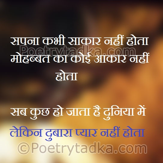 whatsapp status in hindi on sapna kabhi sakar