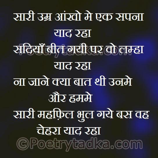 whatsapp status in Hindi on sari umar aakho