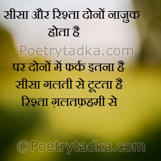 Whatsapp Status In Hindi On Sesa Aur Rista Poetrytadka