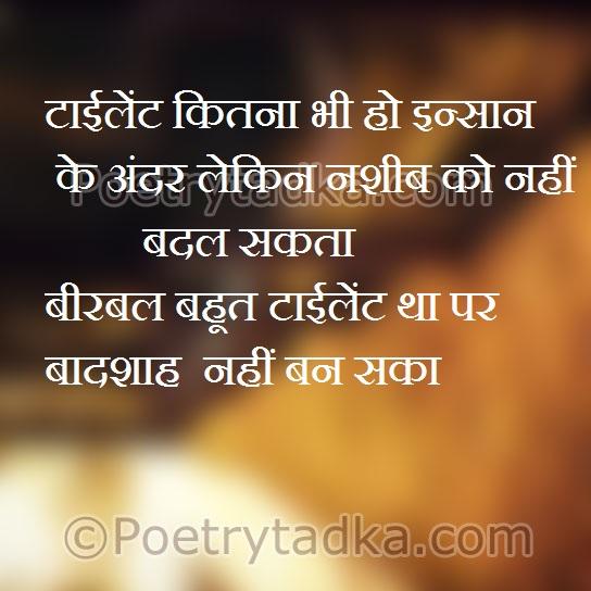 whatsapp status in hindi on tilent kitna bh