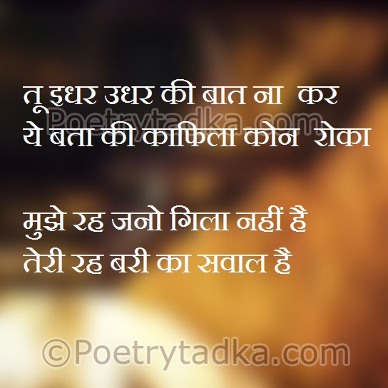 whatsapp status in hindi on too edhar udhar