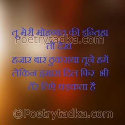 whatsapp status in hindi on tu meri mohabba