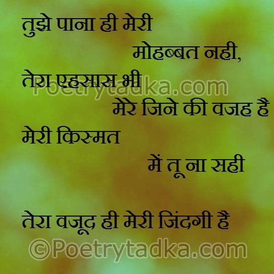 Sirf tujhe hi pana hai - Shayari