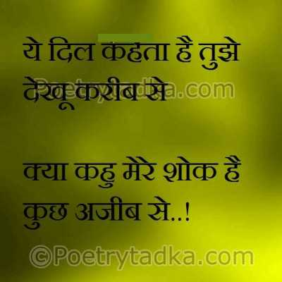 whatsapp status in hindi on ye dil kahta