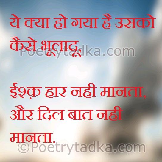 whatsapp status in Hindi on ye kya ho gya