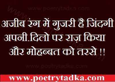 whatsapp status in hindi one line azeeb rang me