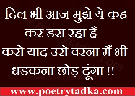 whatsapp status in hindi one line dil bhi aaj mujhe