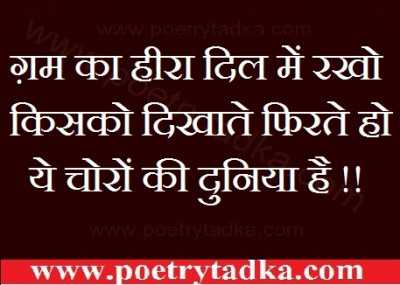 whatsapp status in hindi one line gam ka heera