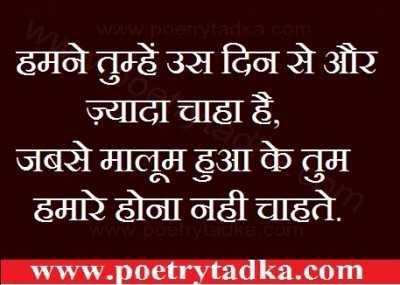whatsapp status in hindi sad hune tumhe us din se